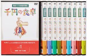 千円の食卓BOX [DVD]