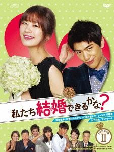 格安 DVD-BOX2 [DVD]私たち結婚できるかな? DVD-BOX2 [DVD], 横手市:1bf259e2 --- clftranspo.dominiotemporario.com