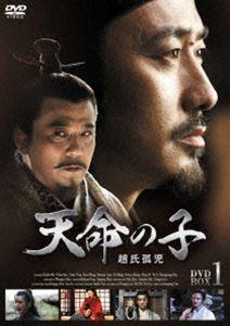 天命の子~趙氏孤児 DVD-BOX1 [DVD]