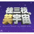 桂三枝 / 桂三枝の笑宇宙 CD-BOX(襲名1周年記念) [CD]