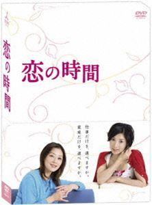 恋の時間 DVD-BOX [DVD]