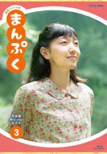 連続テレビ小説 まんぷく 完全版 ブルーレイBOX3 [Blu-ray]