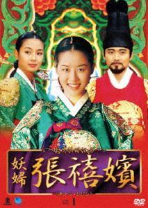 妖婦 張禧嬪 DVD-BOX 1 [DVD]