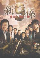 新・警視庁捜査一課9係 DVD BOX [DVD]