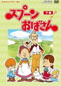 想い出のアニメライブラリー 第4集 スプーンおばさん DVD-BOX デジタルリマスター版 下巻 [DVD]