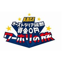 J'J A.B.C-Zオーストラリア縦断資金0円ワーホリの旅 DVD BOX ―ディレクターズカット・エディション― [DVD]