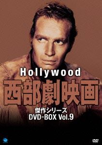 ハリウッド西部劇映画傑作シリーズ DVD-BOX Vol.9 [DVD]