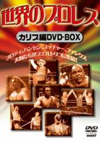 COMPLETE BOX 世界のプロレス [DVD] カリブ編