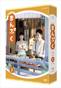 連続テレビ小説 まんぷく 完全版 DVD BOX2 [DVD]