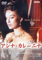 アンナ・カレーニナ(トールケース仕様) [DVD]