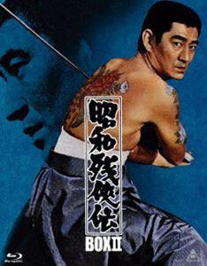 昭和残侠伝 Blu-ray BOX 2(初回生産限定) [Blu-ray]