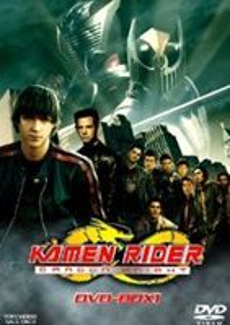KAMEN RIDER DRAGON KNIGHT DVD-BOX 1(期間限定生産) [DVD]