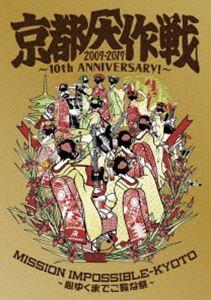10-FEET/京都大作戦2007-2017 10th ANNIVERSARY ! ~心ゆくまでご覧な祭~(通常盤) [DVD]