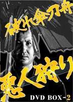 破れ傘刀舟 悪人狩り DVD-BOX 2 [DVD]