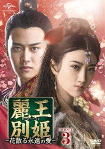 麗王別姫~花散る永遠の愛~ DVD-SET3 [DVD]