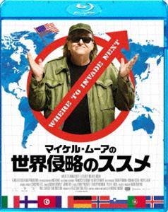 日本製 マイケル ムーアの世界侵略のススメ Blu-ray 安心と信頼