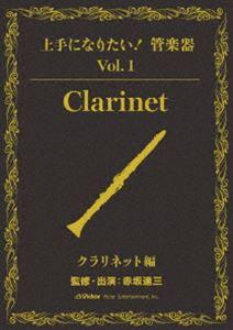 上手になりたい!管楽器 Vol.1 クラリネット編 [DVD]