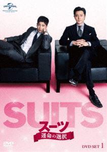 SUITS/スーツ~運命の選択~ DVD SET1(お試しBlu-ray付) [DVD]