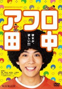 WOWOWオリジナルドラマ アフロ田中 DVD-BOX [DVD]