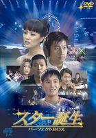 スター誕生 パーフェクトBOX [DVD]