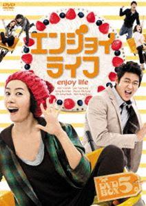 エンジョイライフ DVD-BOX 5 [DVD]