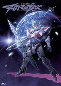宇宙の騎士テッカマンブレード Blu-ray BOX(初回限定生産版) [Blu-ray]