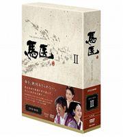 馬医 DVD BOX II [DVD]