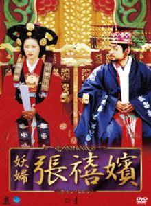 妖婦 張禧嬪 DVD-BOX 4 [DVD]