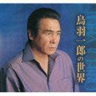 鳥羽一郎 / 鳥羽一郎の世界 [CD]