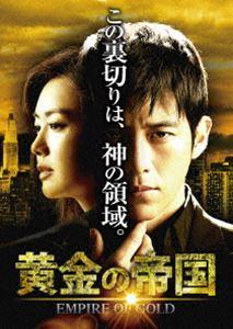 黄金の帝国 DVD-SET2 [DVD]