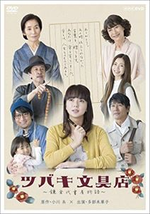 ツバキ文具店~鎌倉代書屋物語~ DVD BOX [DVD]
