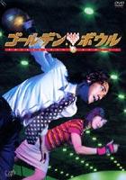 ゴールデンボウル DVD-BOX [DVD]