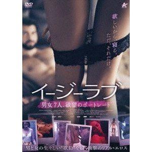 イージーラブ 男女7人 欲望のポートレート 特別セール品 DVD 卓抜