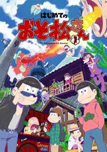 はじめてのおそ松さんセット[Blu-ray] [Blu-ray]