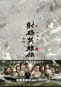 射ちょう英雄伝 DVD-BOXI [DVD]