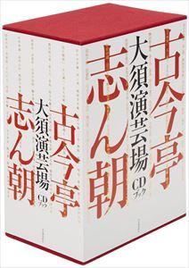 古今亭志ん朝 / 古今亭志ん朝 大須演芸場CDブック [CD]