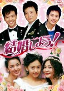 結婚しよう!~Let's Marry~ DVD-BOX 1 [DVD]