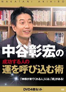 中谷彰宏の成功する人の運を呼び込む術 [DVD]