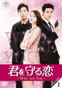 君を守る恋~Who Are You~DVD-SET1 [DVD]