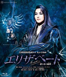 エリザベート 愛と死の輪舞 [Blu-ray]