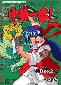想い出のアニメライブラリー 第41集 中華一番!DVD-BOX デジタルリマスター版 BOX2 [DVD]