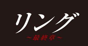 リング~最終章~ Blu-ray BOX [Blu-ray]