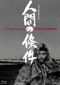 人間の條件 Blu-ray BOX 全六部 [Blu-ray]