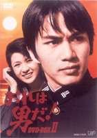 おれは男だ! DVD-BOX2(初回限定生産) [DVD]