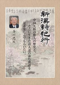 新漢詩紀行5巻BOX 下巻 [DVD]