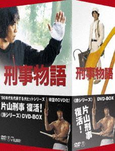 刑事物語 <詩シリーズDVD-BOX> [DVD]