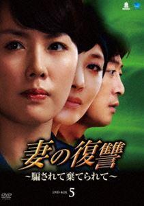 妻の復讐~騙されて棄てられて~ DVD-BOX 5 [DVD]