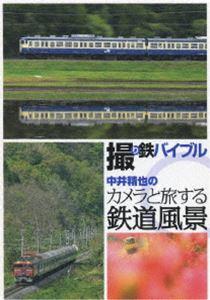 撮り鉄バイブル~中井精也のカメラと旅する鉄道風景 DVD-BOX [DVD]