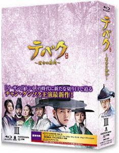 テバク ~運命の瞬間~ Blu-ray BOX III [Blu-ray]