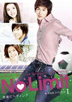 No Limit ~地面にヘディング~ 完全版 DVD-BOX I [DVD]